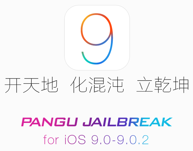 iOS 9 Jailbreak Already Available